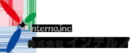 株式会社インテルノ